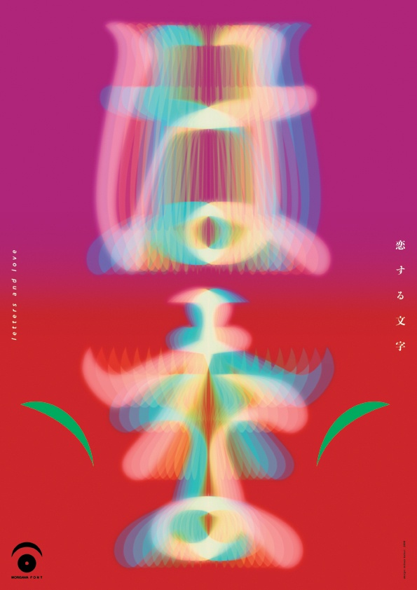 Mitsuo-Katsui-b-side-magazine-3